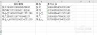 如何在excel中分离表格内容中的文本和数字
