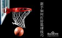 新手如何打好篮球技巧