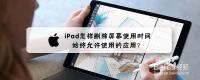 iPad怎样删除屏幕使用时间始终允许使用的应用?