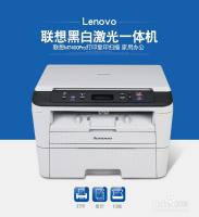 联想 7400pro打印机加粉与清零
