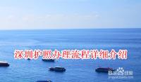 深圳护照办理流程详细介绍