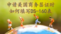 申请美国商务签证时如何填写DS-160表