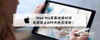 iPad Pro屏幕使用时间怎样禁止APP内购买项目?