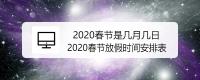 2020春节是几月几日 2020春节放假时间安排表