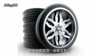 汽车轮胎规格怎么看