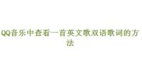 QQ音乐中如何查看一首英文歌双语歌词