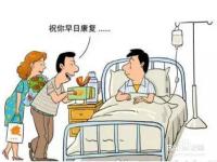 探望病人时如何选购食品
