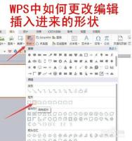 WPS中如何更改编辑插入进来的形状