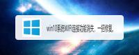 win10系统WIFI连接功能消失,一招修复。
