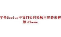 苹果6splus中我们如何轻触主屏幕来解锁iPhone