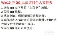 Win10中QQ无法访问个人文件夹怎样解决