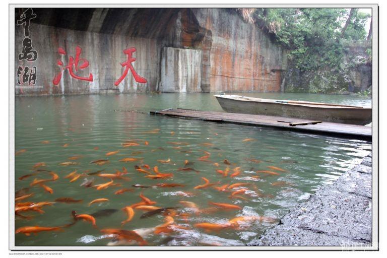 亚洲中国浙江杭州千岛湖天池岛