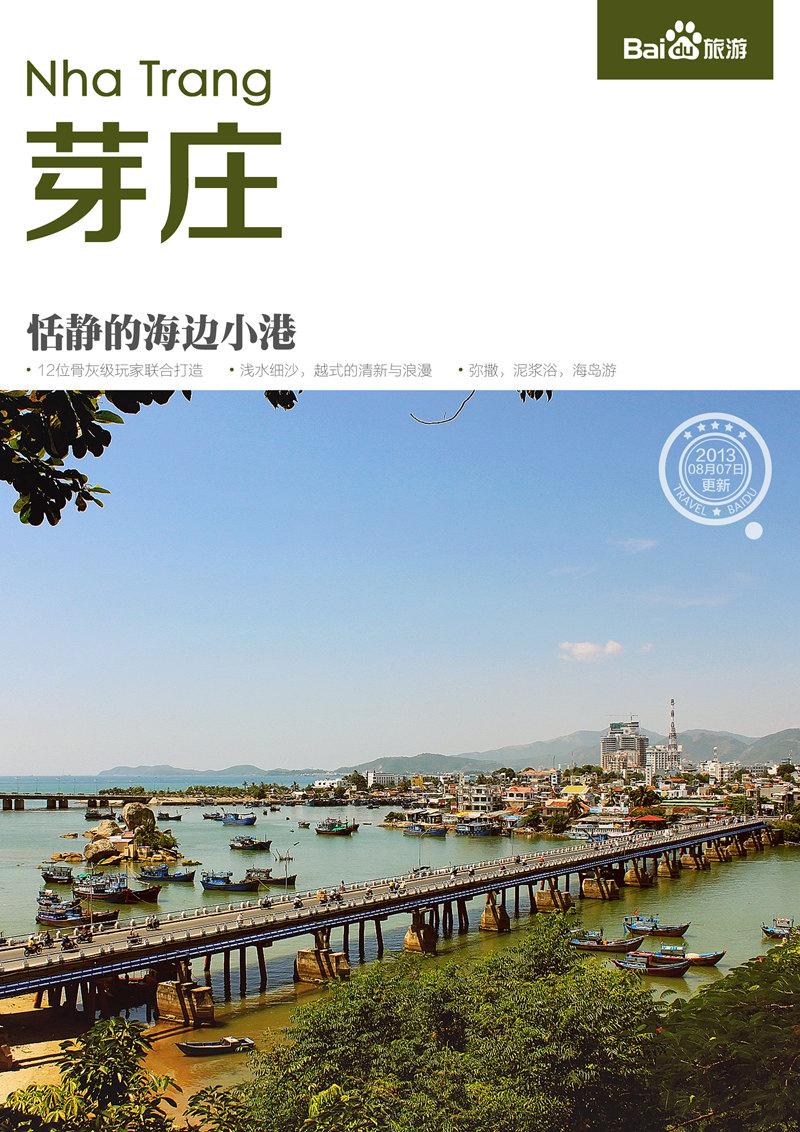 目的地攻略越南芽庄芽庄四岛游我住过很久我去过这里加入我攻略ff12中文完美行程图片
