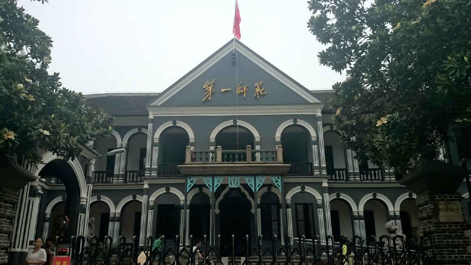 湖南第一师范学院_湖南省立第一师范学校伟人学习过的地方