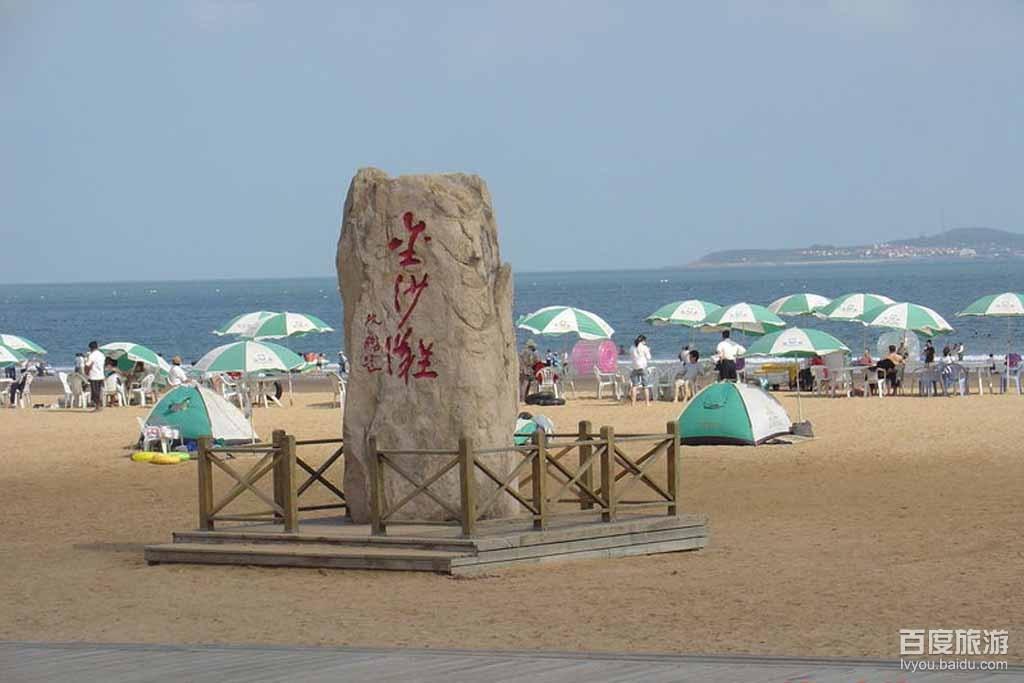 目的地攻略 中国 山东 青岛 金沙滩 我住过很久 我去过这里 加入我