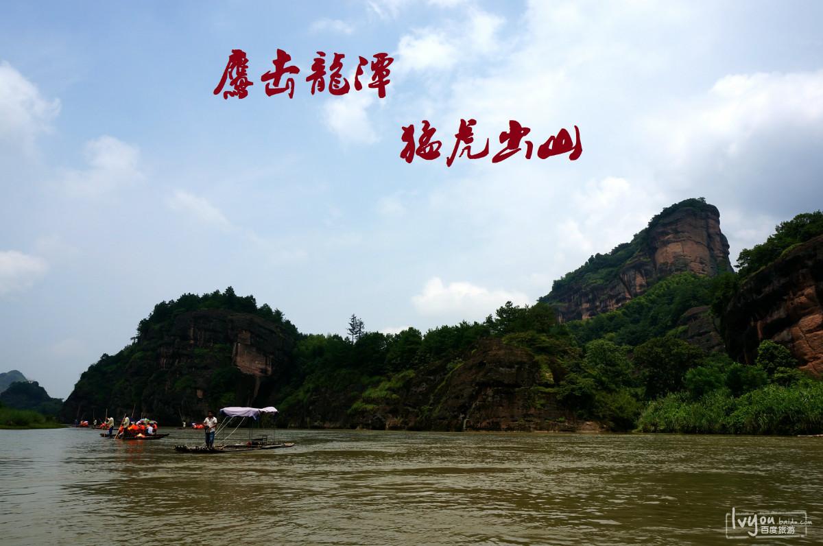 【晴雨难测】问道鹰潭访龙虎山_龙虎山旅游攻略_百度