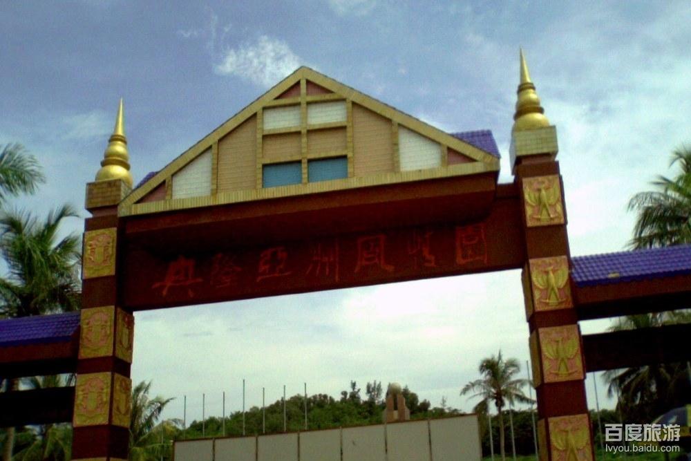 目的地攻略 中国 海南 万宁 兴隆 兴隆热带药用植物园 我住过很久 我