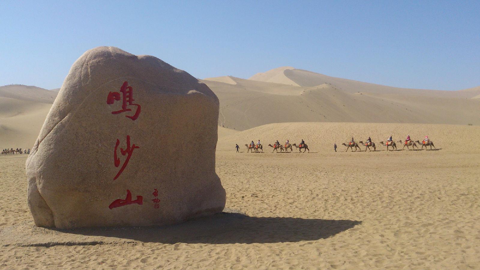 金色沙漠与黄河母亲—甘肃省敦煌,兰州