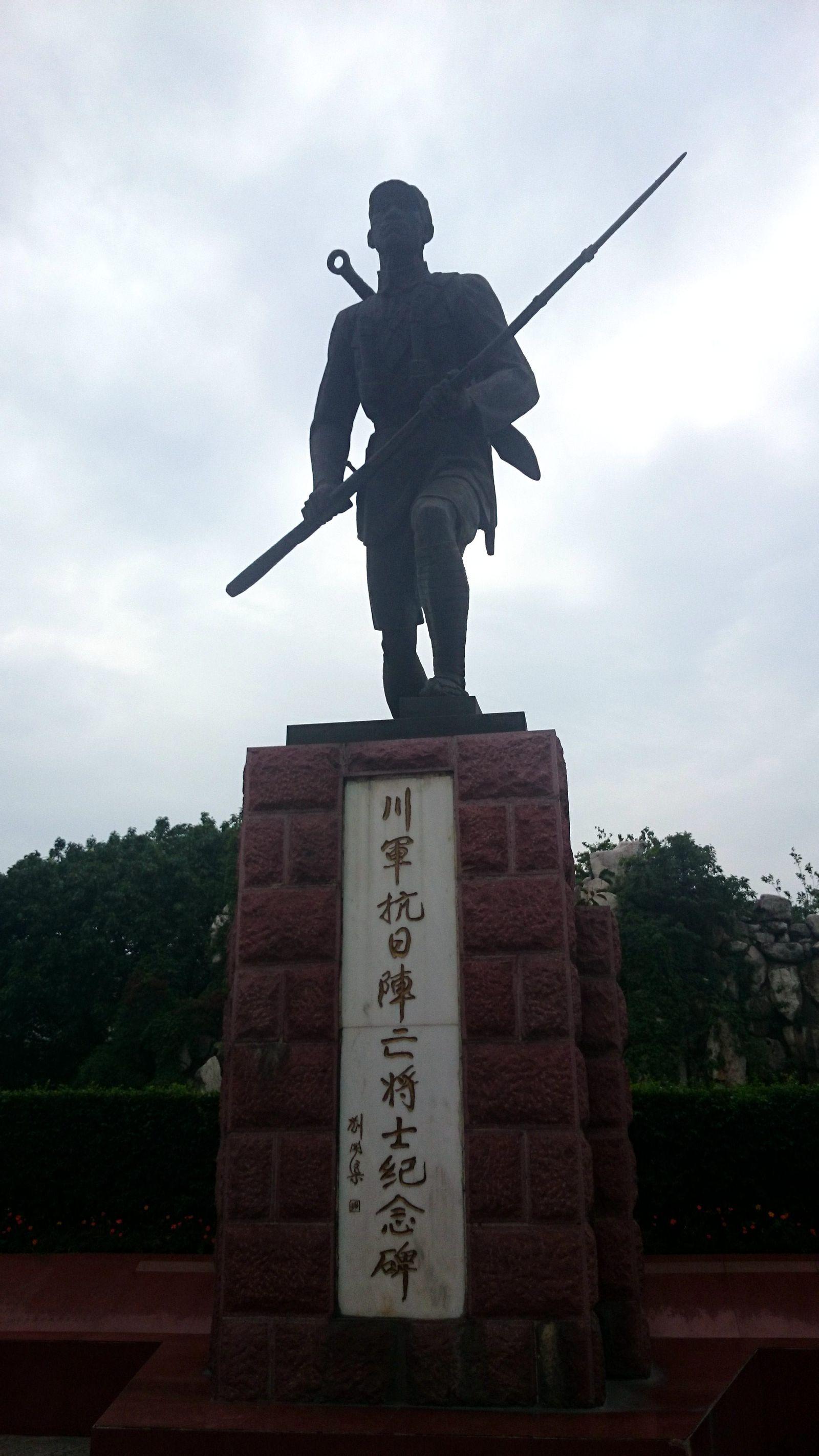 """川军抗日阵亡将士纪念碑 (又名""""无名英雄纪念碑"""")位于四川省成都市"""