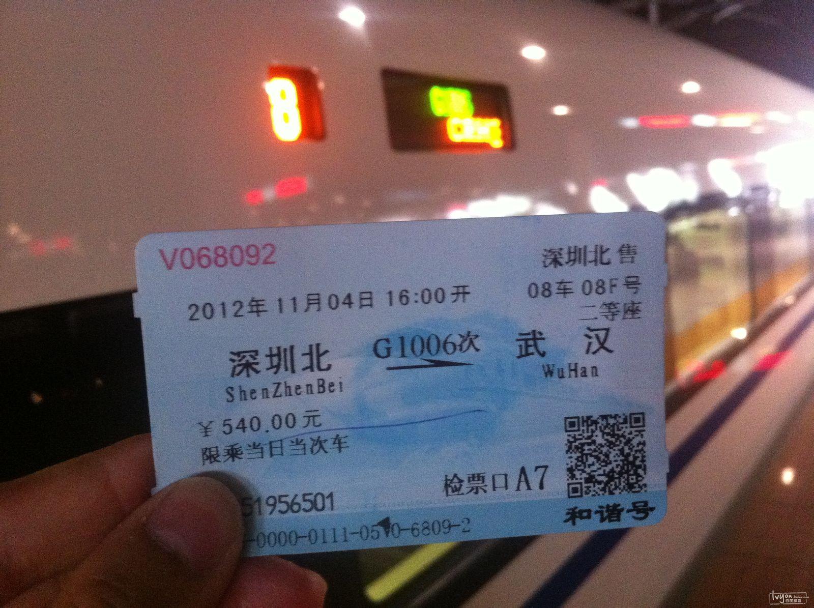 游记攻略 武汉游记 慢游武汉  午饭后,坐地铁到深圳北站,开展我的第一