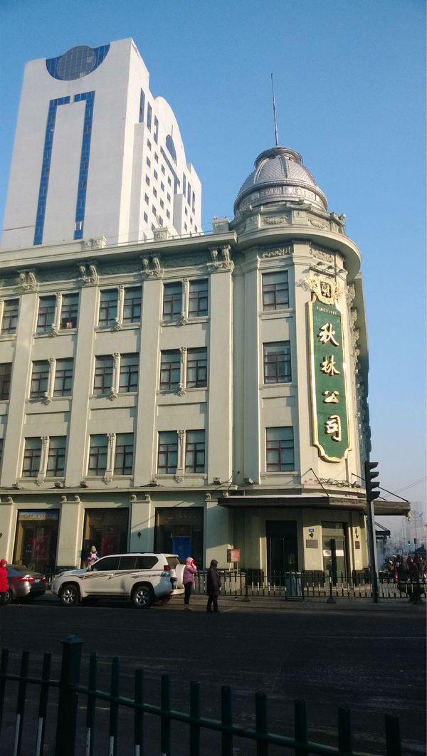 秋林公司可以买到哈尔滨特产图片图片