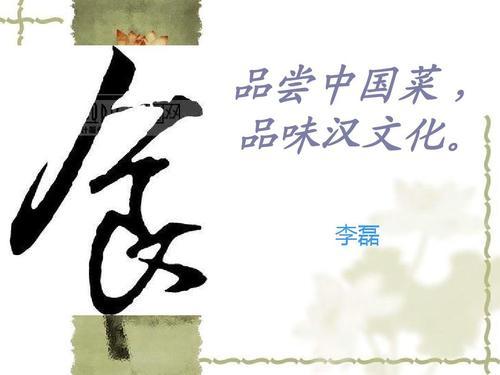 中国美食PPT_知识攻略_美食信息_图片美食_美食美食紫阳图片