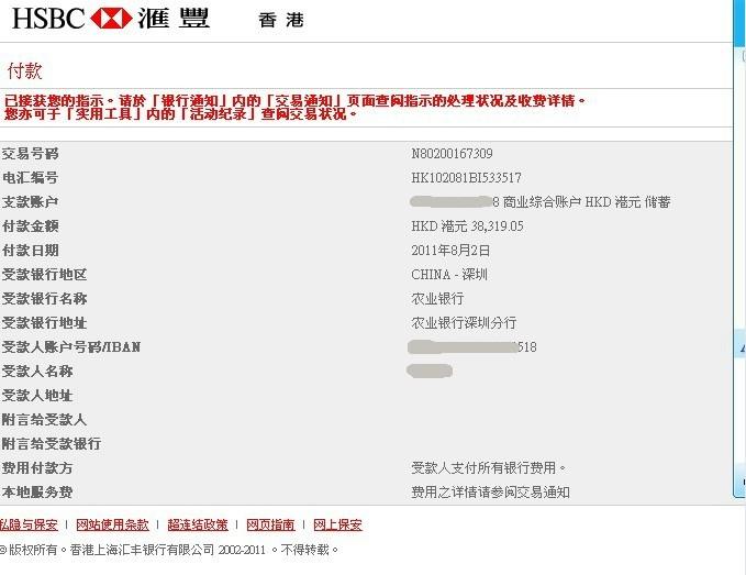 香港汇丰银行汇款至中国银行延迟的问题