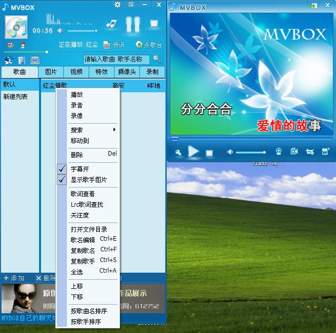 mvbox背景_我下了mvbox虚拟视频跟朋友视频的时刻怎么不显示同步歌词?