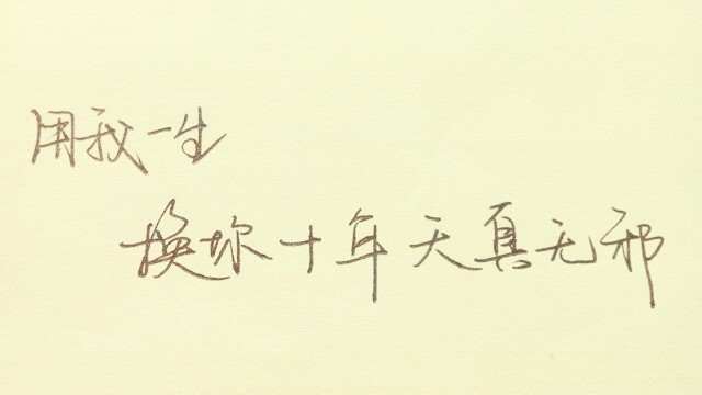 10 就是像这样的字体,寒假了,没什么事做,想练练手写体.