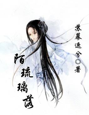 小说封面:古代美女图片,要求清新淡雅些,唯美,冷色调为主,书名是:陌