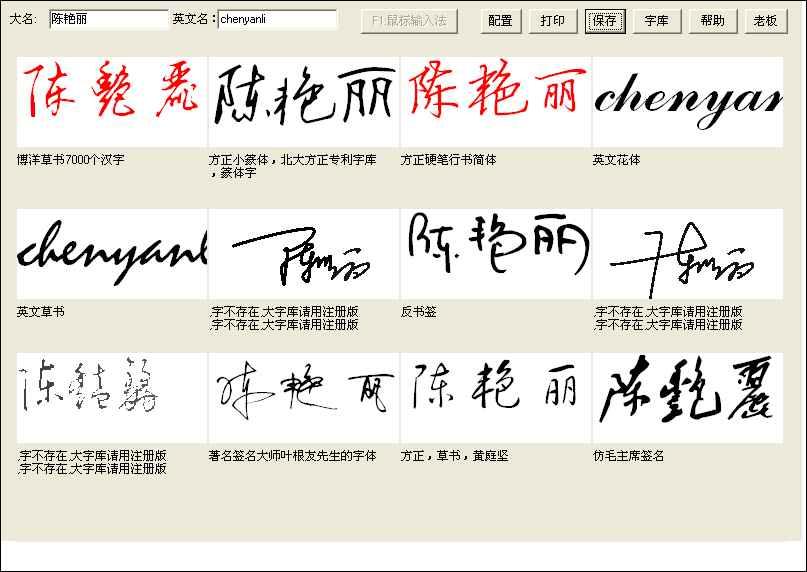 艺术签名设计免费版 我的名字 叫 陈艳丽,求好心人帮忙设计一个,谢谢图片