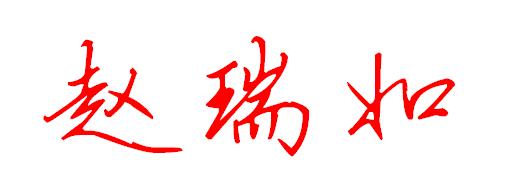 3)【赵瑞如 】字行书的几种写法 【赵瑞如 】字的德彪钢笔行书写法图片