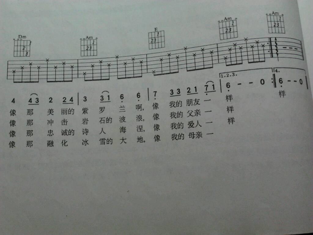 吉他四季歌歌谱
