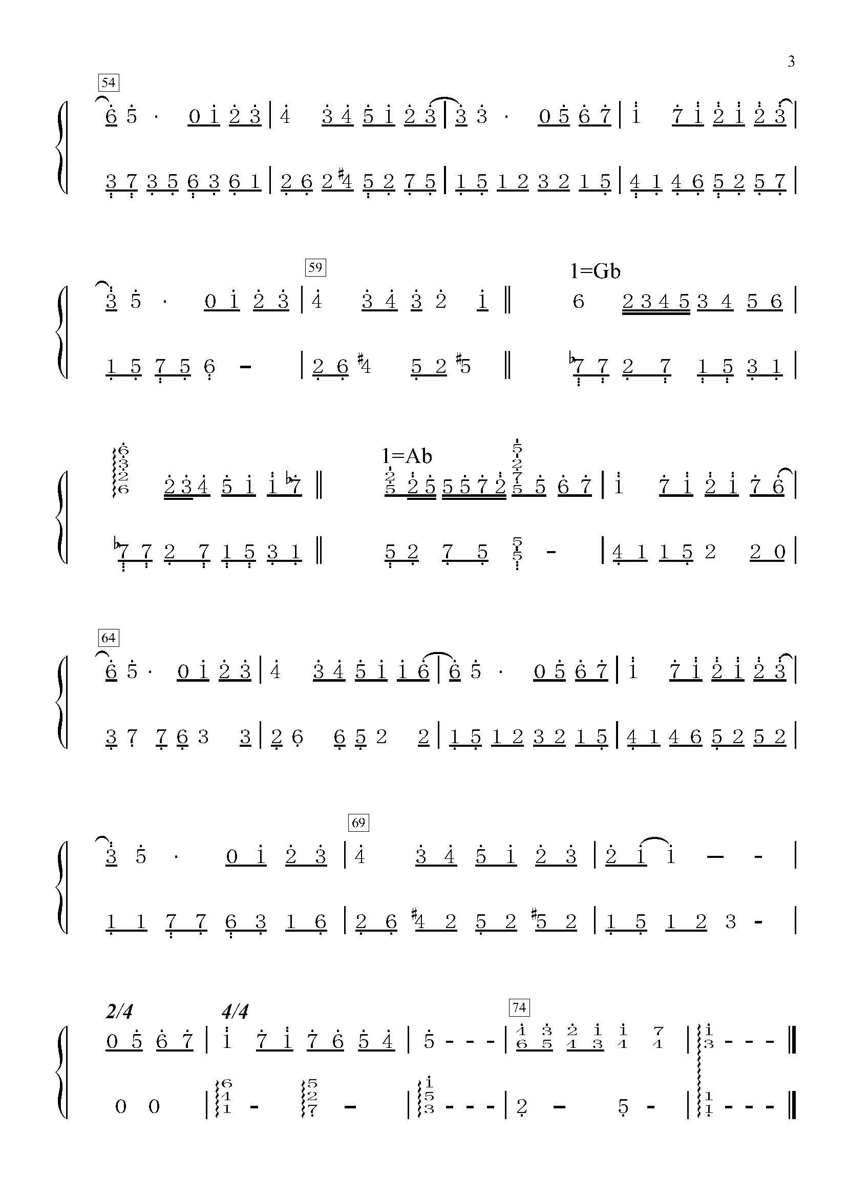 求遇见的电子琴谱子(带和弦的)