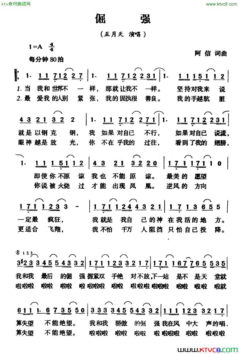 五月天 倔强的钢琴简谱.一定要简谱谢谢