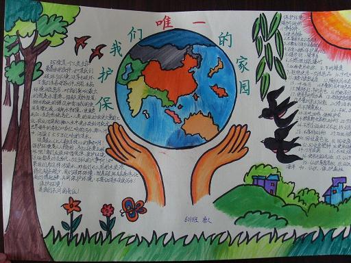 关于爱绿护绿的手抄报图片关于爱绿护绿的手抄报图片