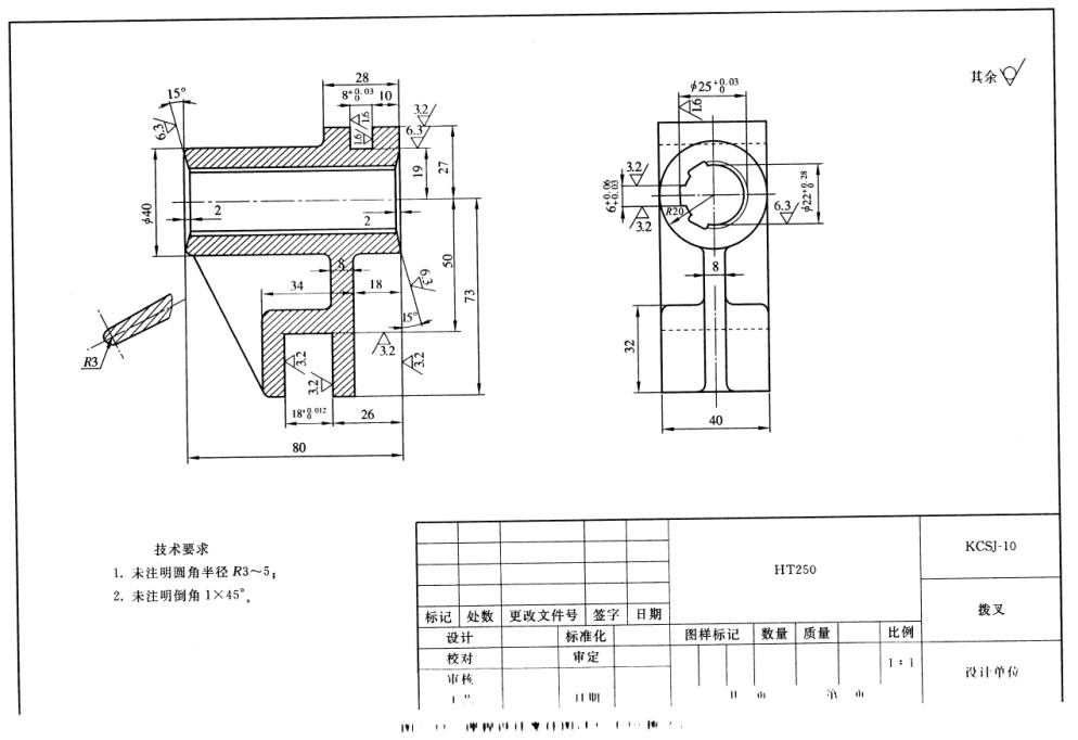 题目:拨叉零件的机械加工工艺规程及其夹具设计图片