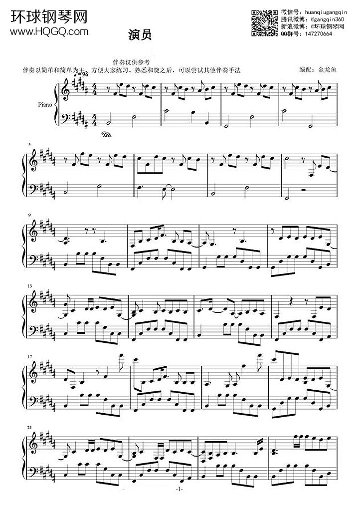 薛之谦的演员 钢琴谱