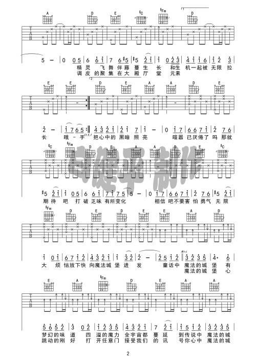 魔法城堡和时光机的吉他简谱
