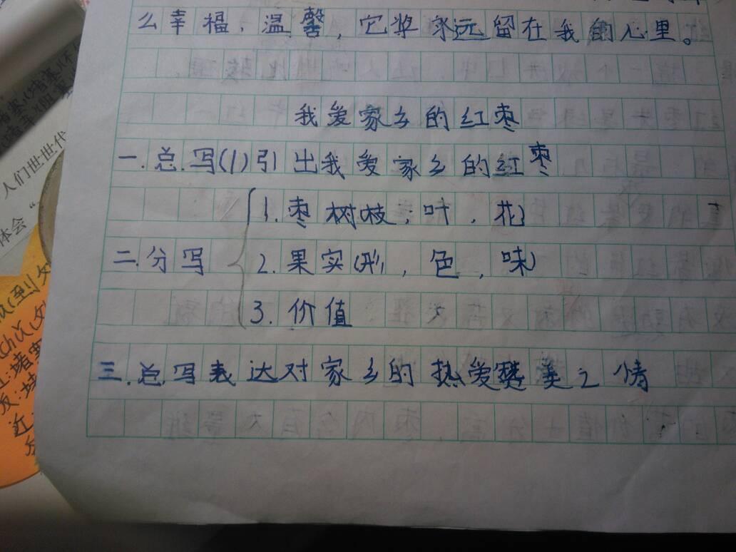 按题纲写作文(400字)