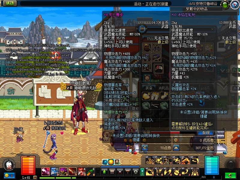 dnf 4死亡舞步北京一区卖多少钱摆拍卖.