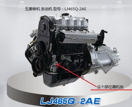 我的是厢式货车,发动机是五菱柳机的lj465q-2ae,最近发现发动机漏