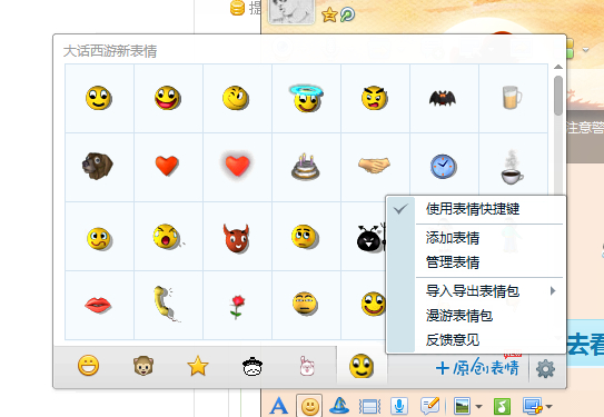 解决办法: 下载qq2012,安装后导入大话表情包; 在检查更新升级到2013