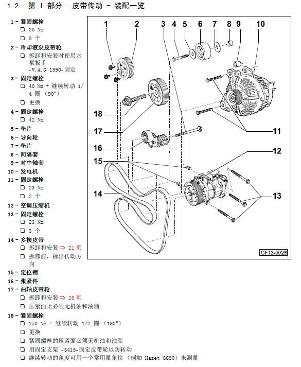 6发电机皮带安装图