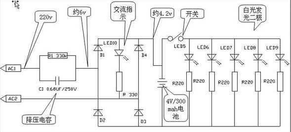 解释一个充电led手电筒的电路图