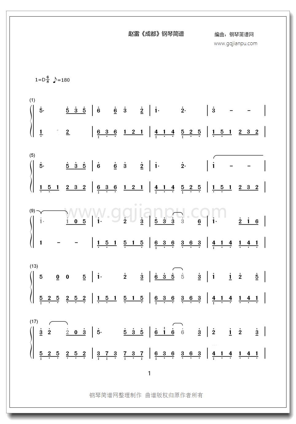 成都的钢琴简谱全部图片