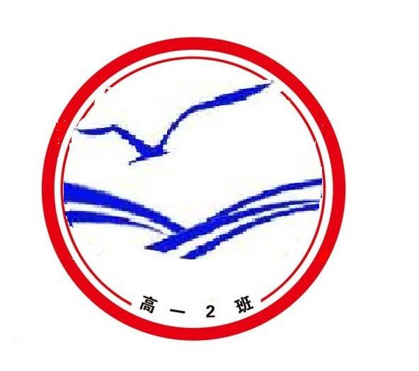 2班手绘班徽