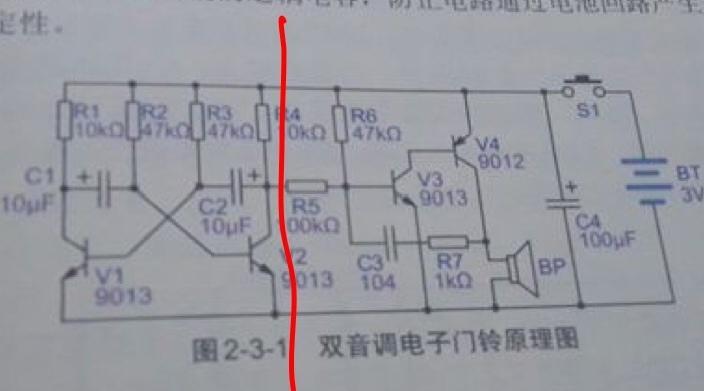 双音调电子门铃它的电路是怎么运行的.
