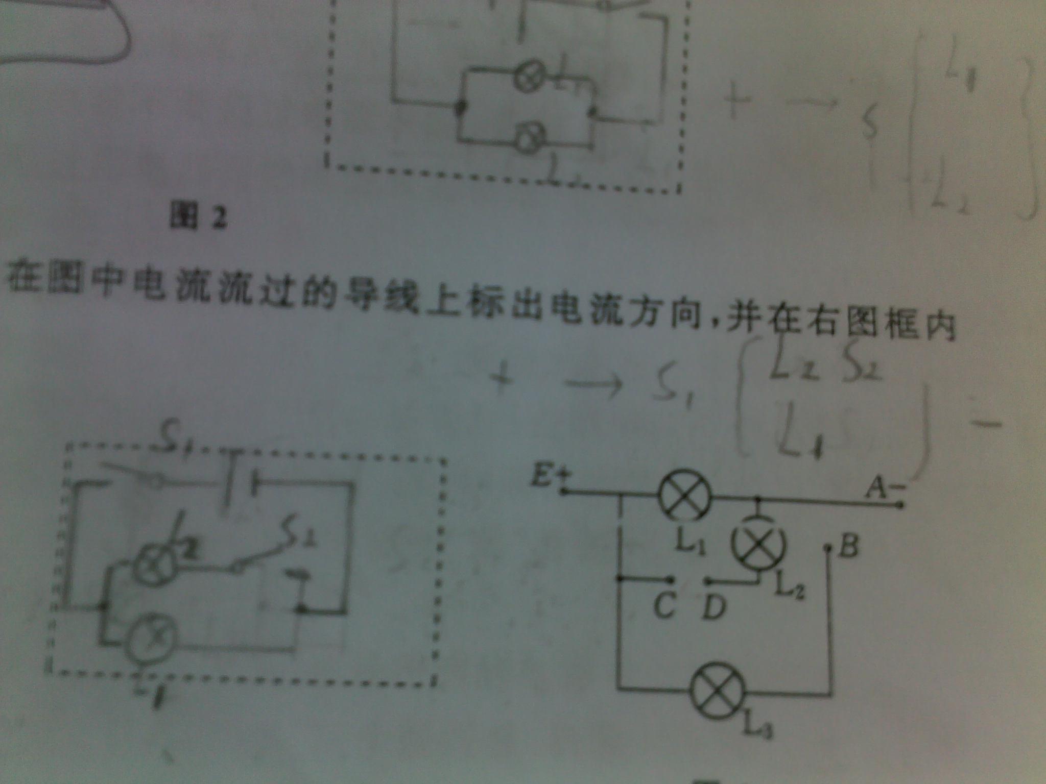 求助初三物理题目,电路图!