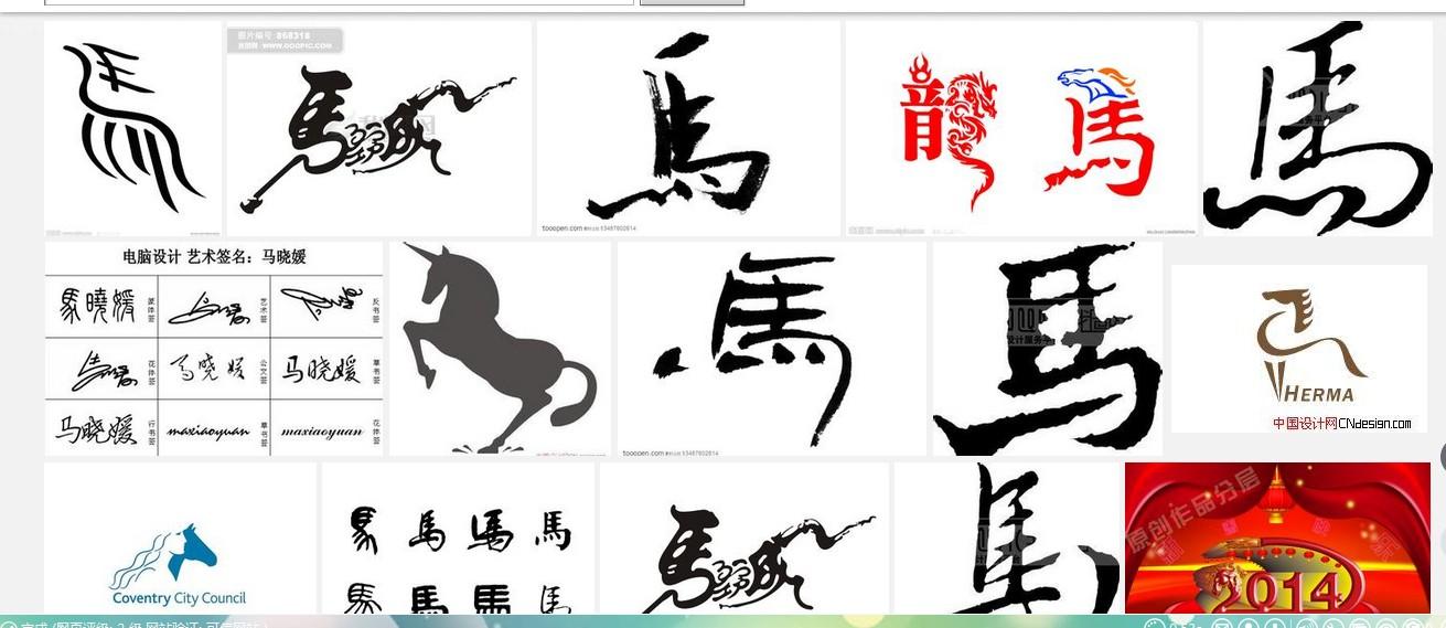 """""""马""""字的美术字怎样写?图片"""
